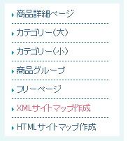 ウェブマスターツール-4