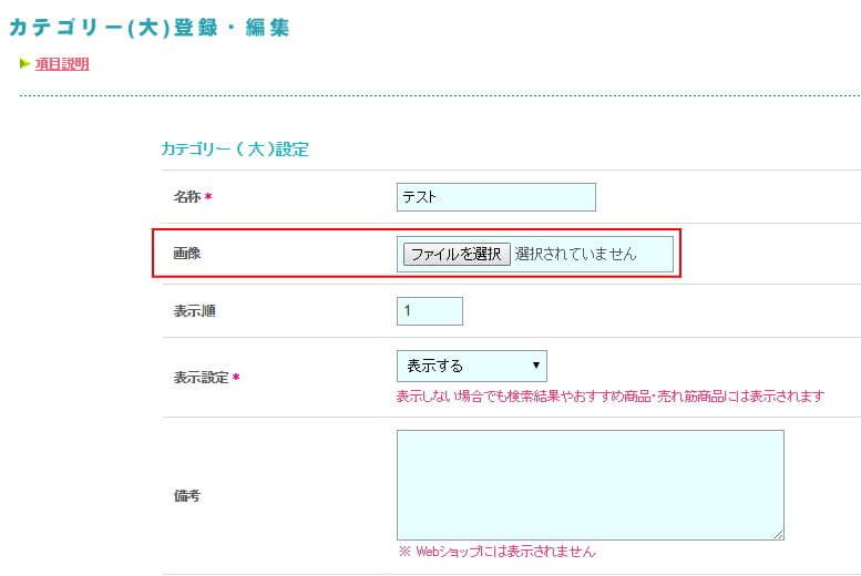 カラーミーカテゴリ・登録方法|画像ファイル選択