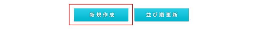 カラーミーカテゴリ・登録方法|新規作成