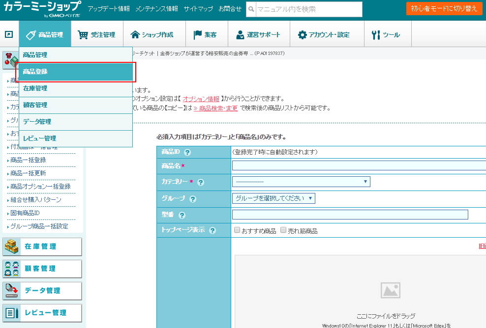 カラーミーショップ管理画面|商品登録管理画面の選択