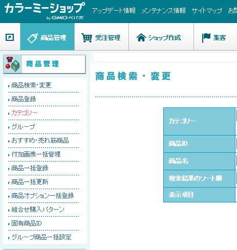 カラーミーカテゴリ・登録方法|選択場所