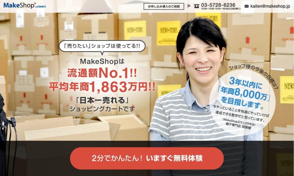 メイクショップMakeShop登録1