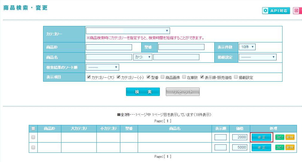カラーミーショップ画像登録方法4