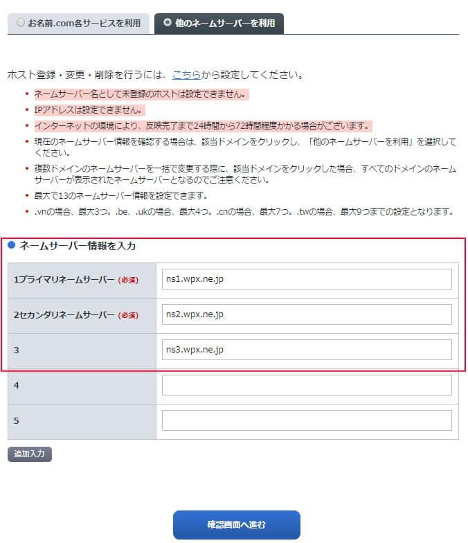 お名前ドットコムネームサーバー変更画面|ネームサーバー情報