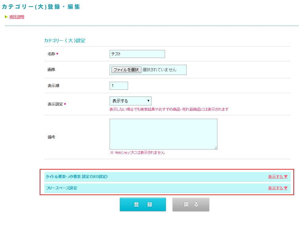 カラーミーカテゴリ・登録方法|SEO設定・フリースペース設定