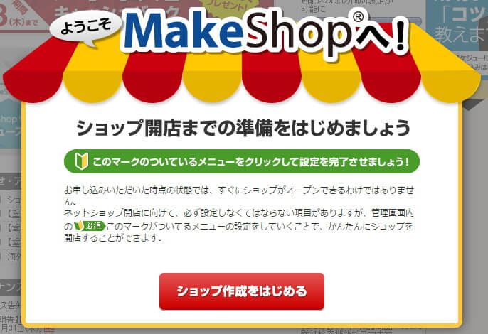 MakeShop登録5