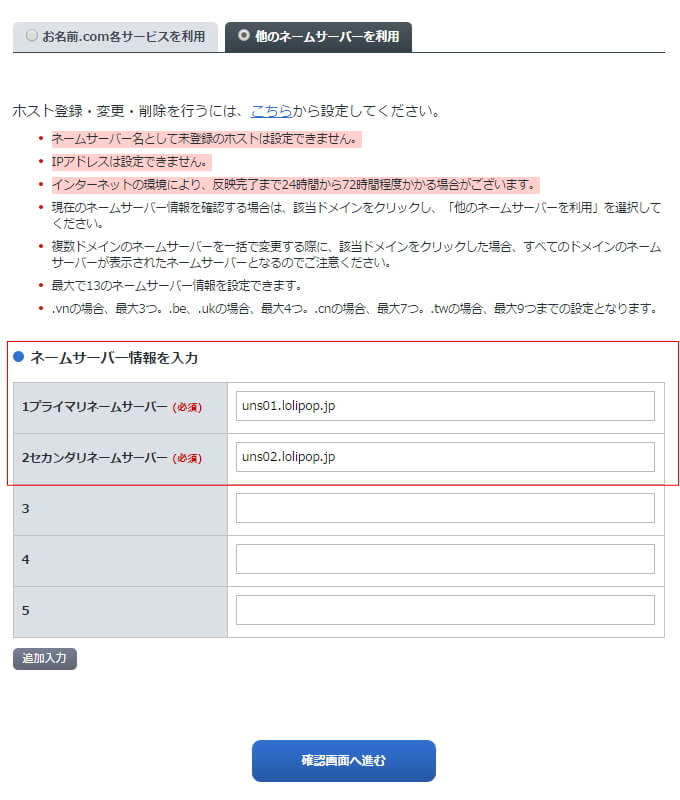 お名前ドットコムネームサーバー変更画面|ネームサーバー情報|ロリポップ