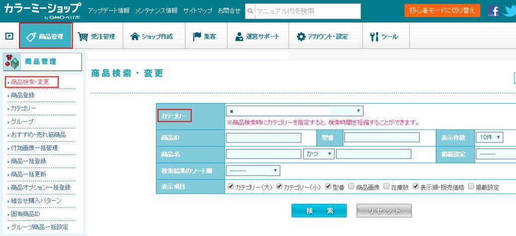 カラーミーショップ画像登録方法1