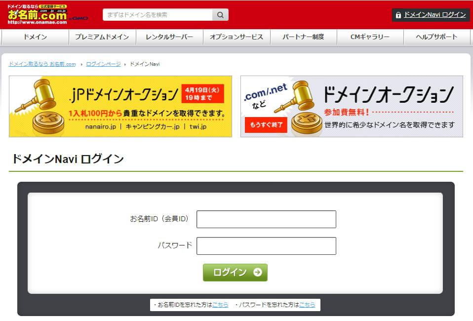 お名前ドットコムログイン画面