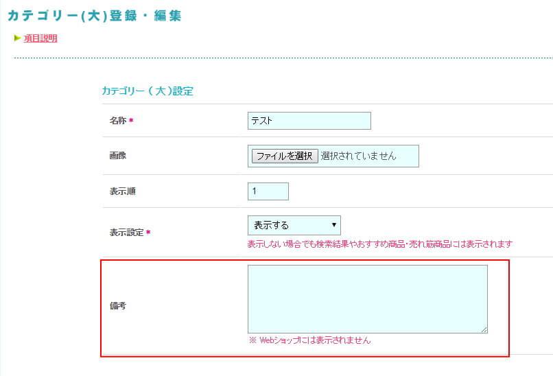 カラーミーカテゴリ・登録方法|備考