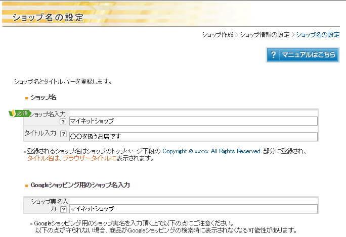 MakeShop登録7