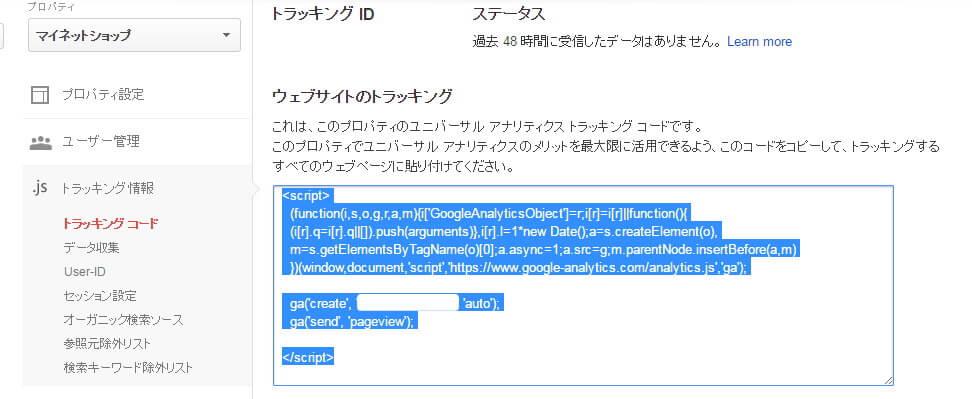 グーグルアナリティクス設定8「グーグルアナリティクス|プロパティの追加4」