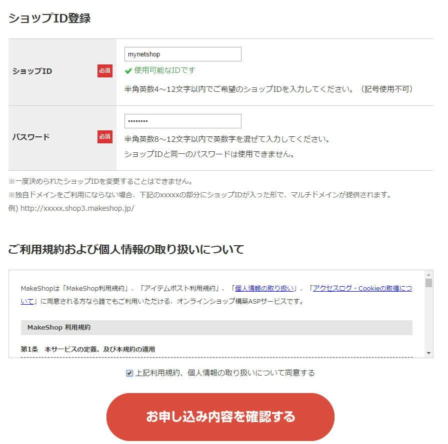 MakeShop登録3