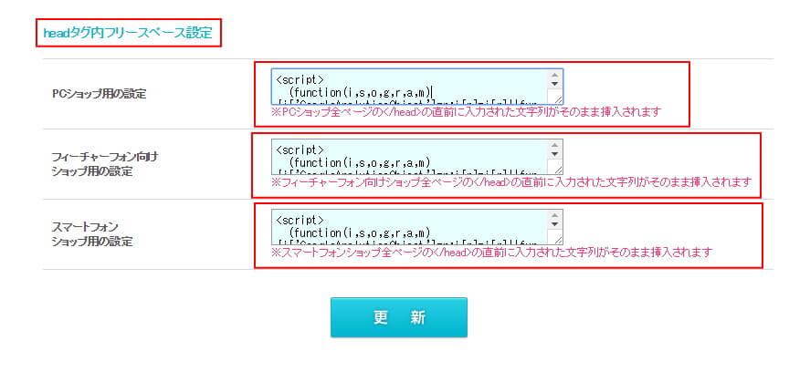 グーグルアナリティクス設定3「headタグ内フリースペース設定」