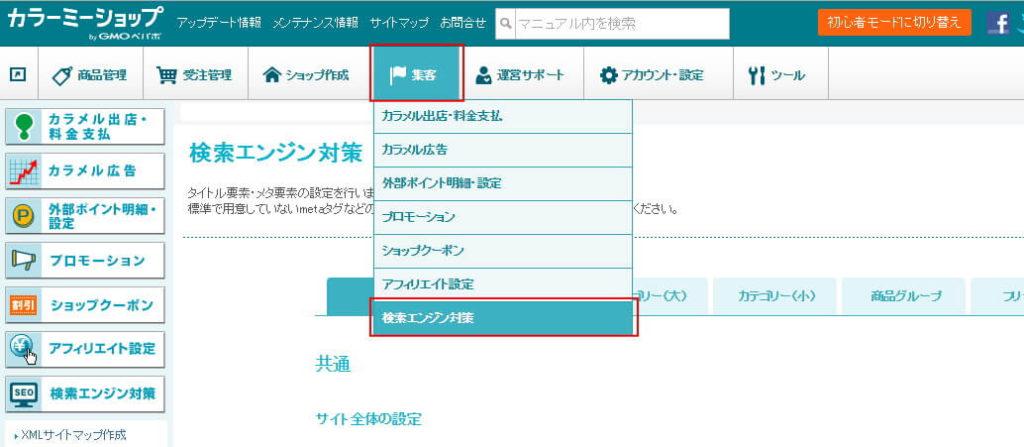 グーグルアナリティクス設定1「集客⇒検索エンジン設定」