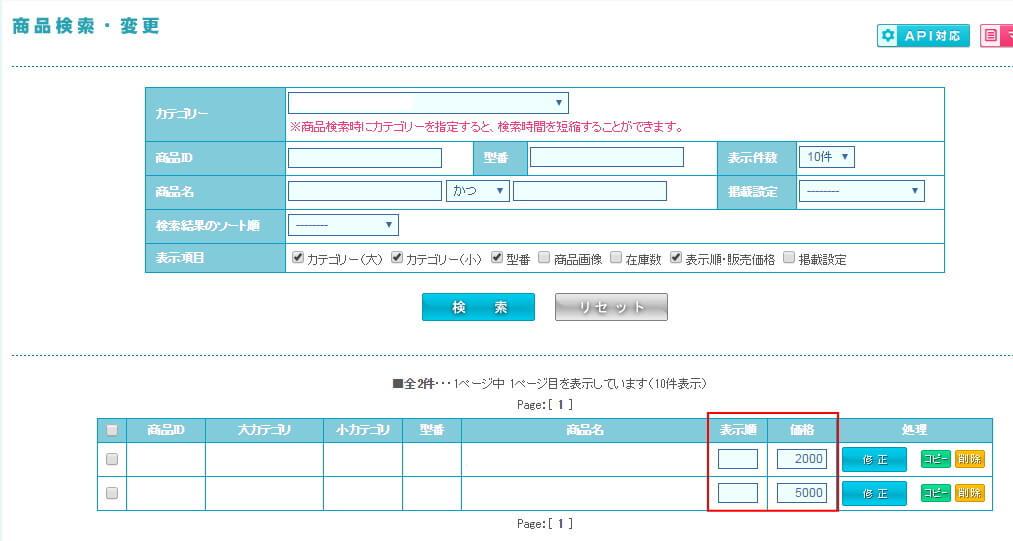 カラーミーショップ画像登録方法3