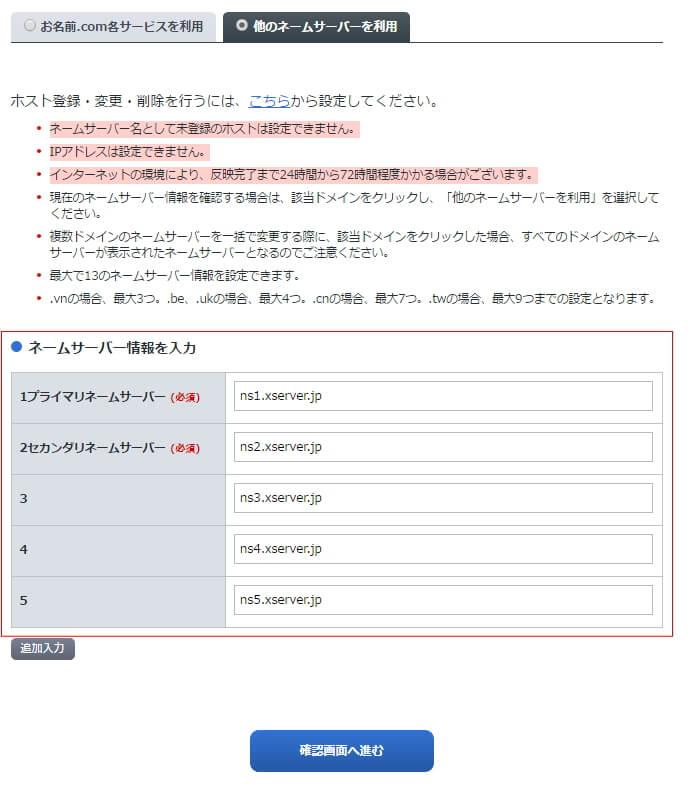 お名前ドットコムネームサーバー変更画面|ネームサーバー情報|エックスサーバー