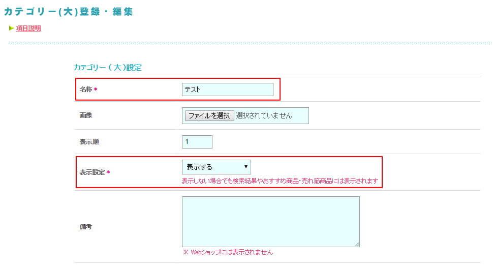 カラーミーカテゴリ・登録方法|必須項目の入力「名称」「表示設定」