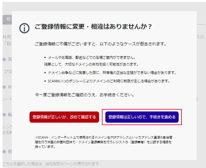 お名前ドットコムネームサーバー変更画面移動後表示確認