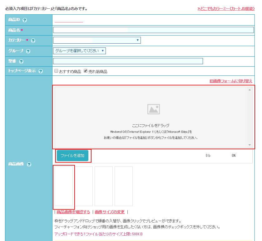 カラーミーショップ画像登録方法5