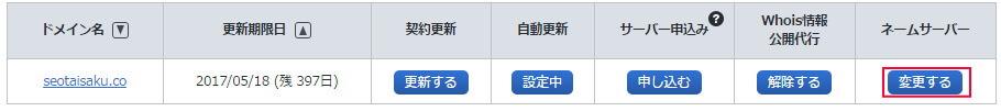 お名前ドットコムネームサーバー変更画面