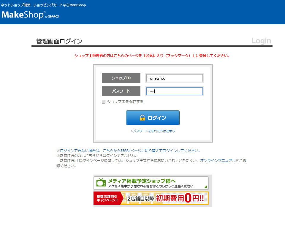 MakeShop登録4