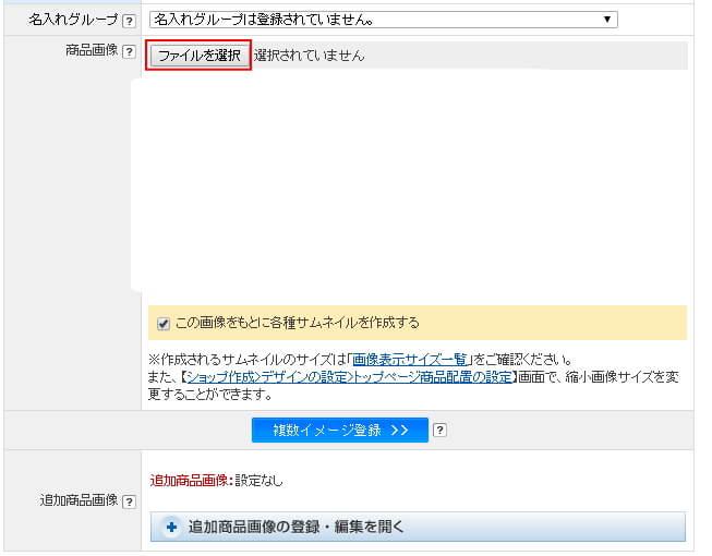 MakeShop商品画像登録方法3