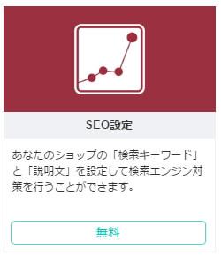 BASE・SEO設定方法1