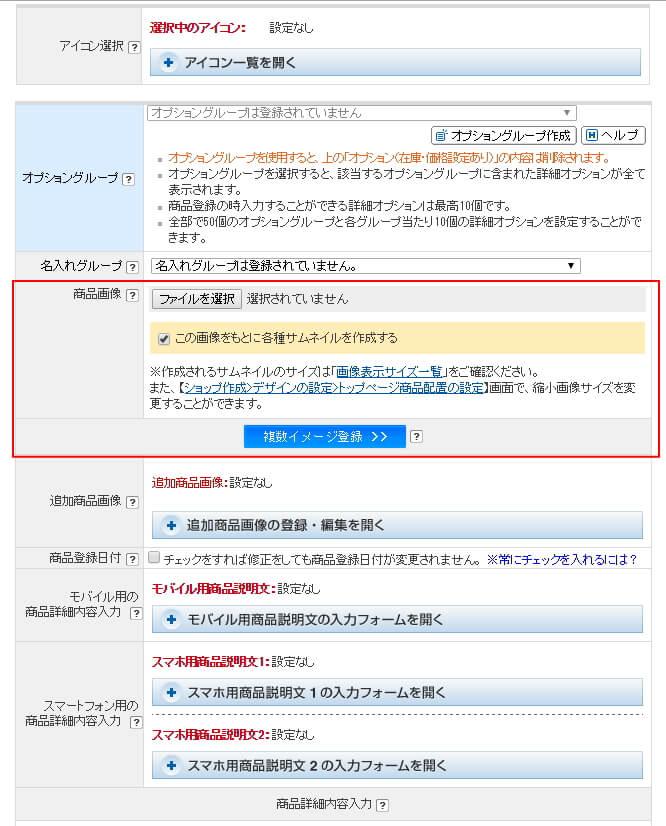 MakeShop商品登録方法4