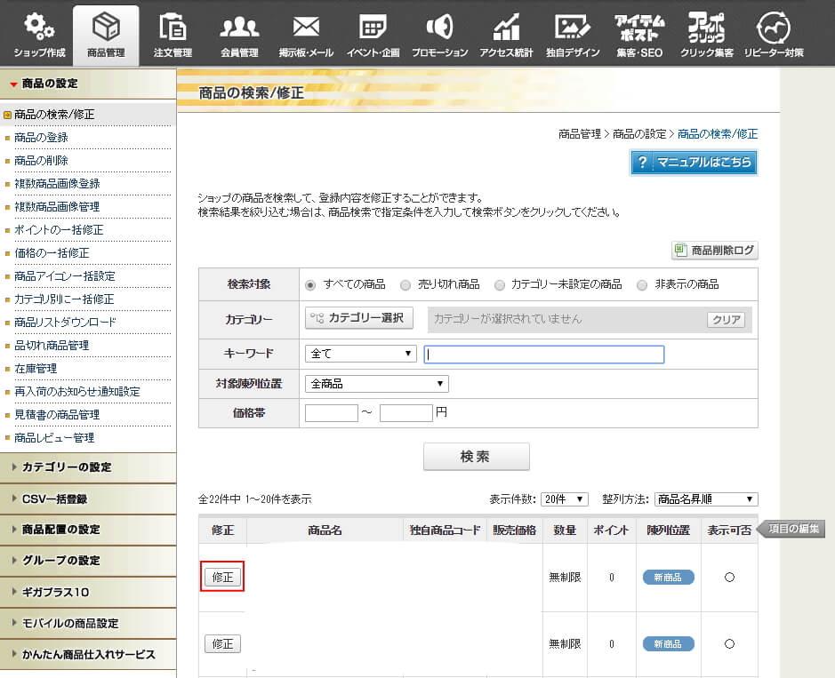 MakeShop商品画像登録方法2
