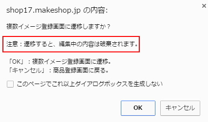 MakeShop商品画像登録方法6