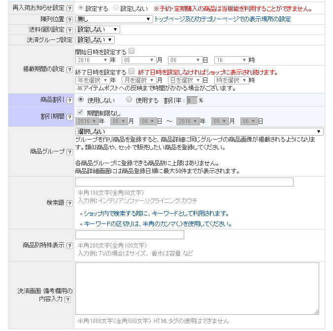 MakeShop商品登録方法3