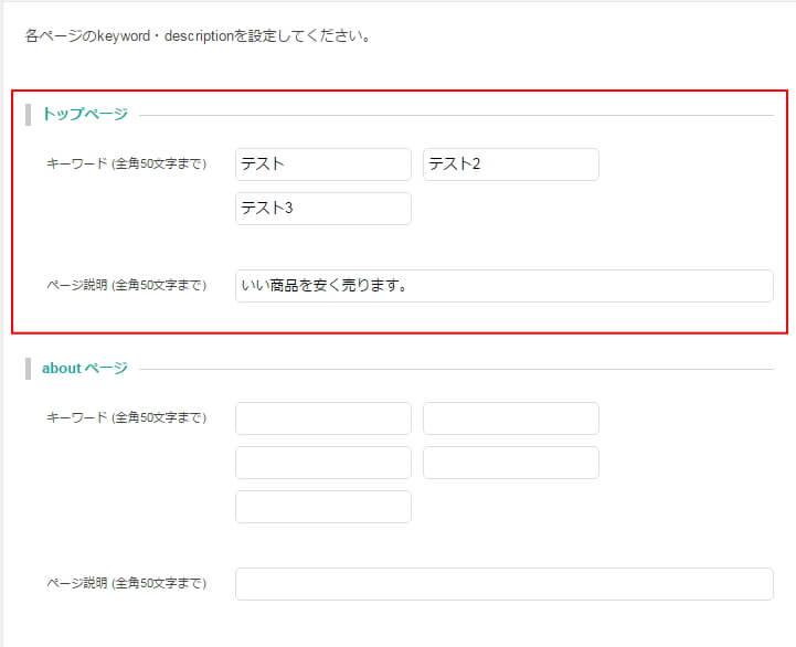 BASE・SEO設定方法2