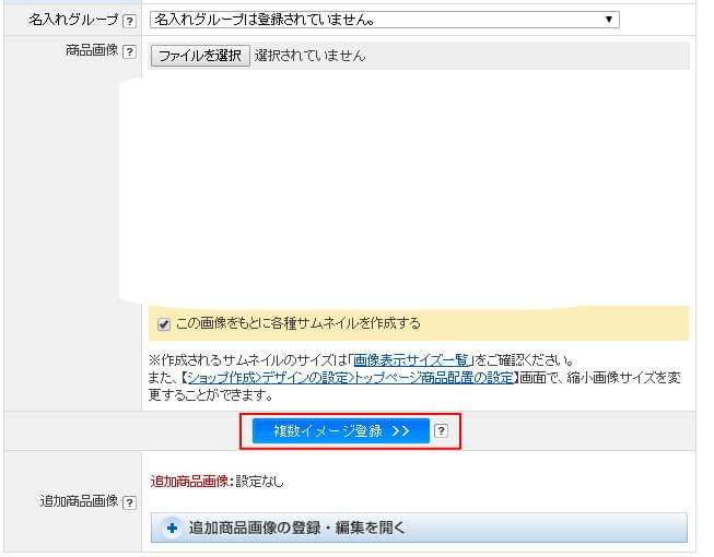 MakeShop商品画像登録方法5