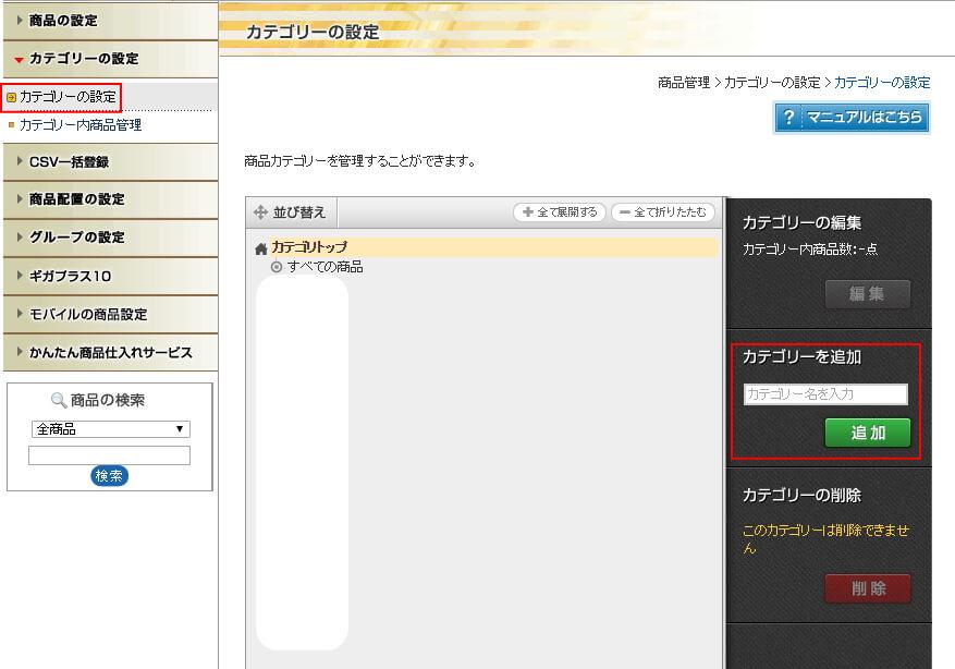 MakeShopカテゴリー登録方法2