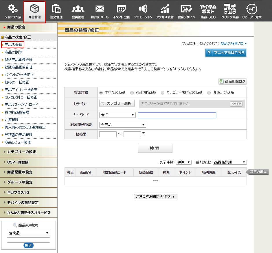MakeShop商品登録方法1