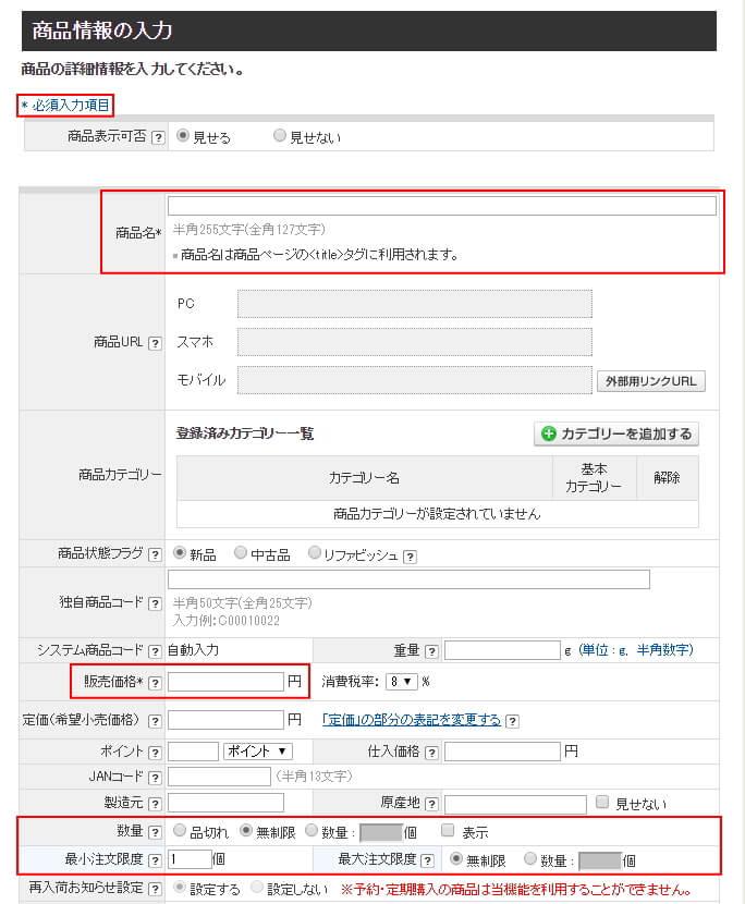 MakeShop商品登録方法2