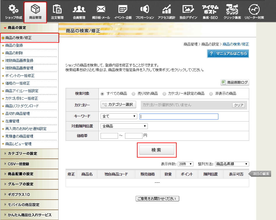 MakeShop商品画像登録方法1