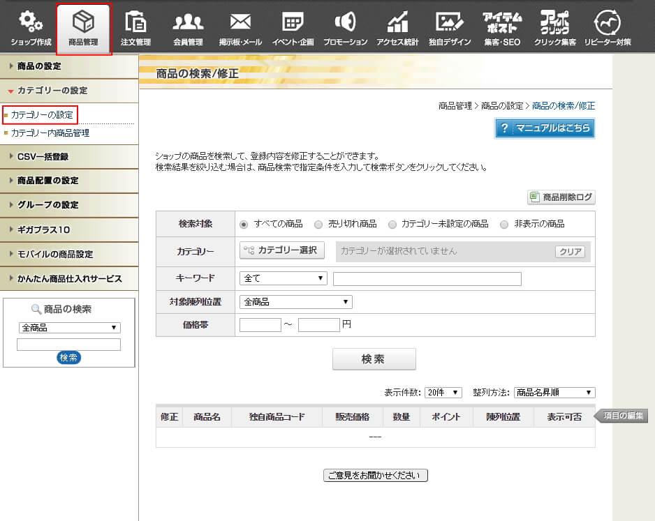 MakeShopカテゴリー登録方法1