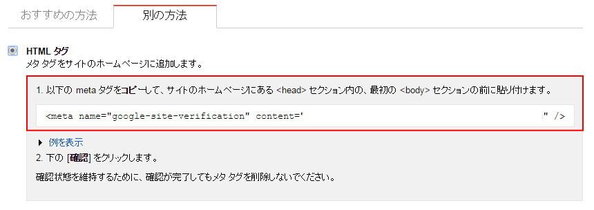 サーチコンソール設定5「メタタグの追加→選択時表示メタタグ」