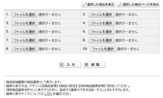 MakeShop商品画像登録方法7
