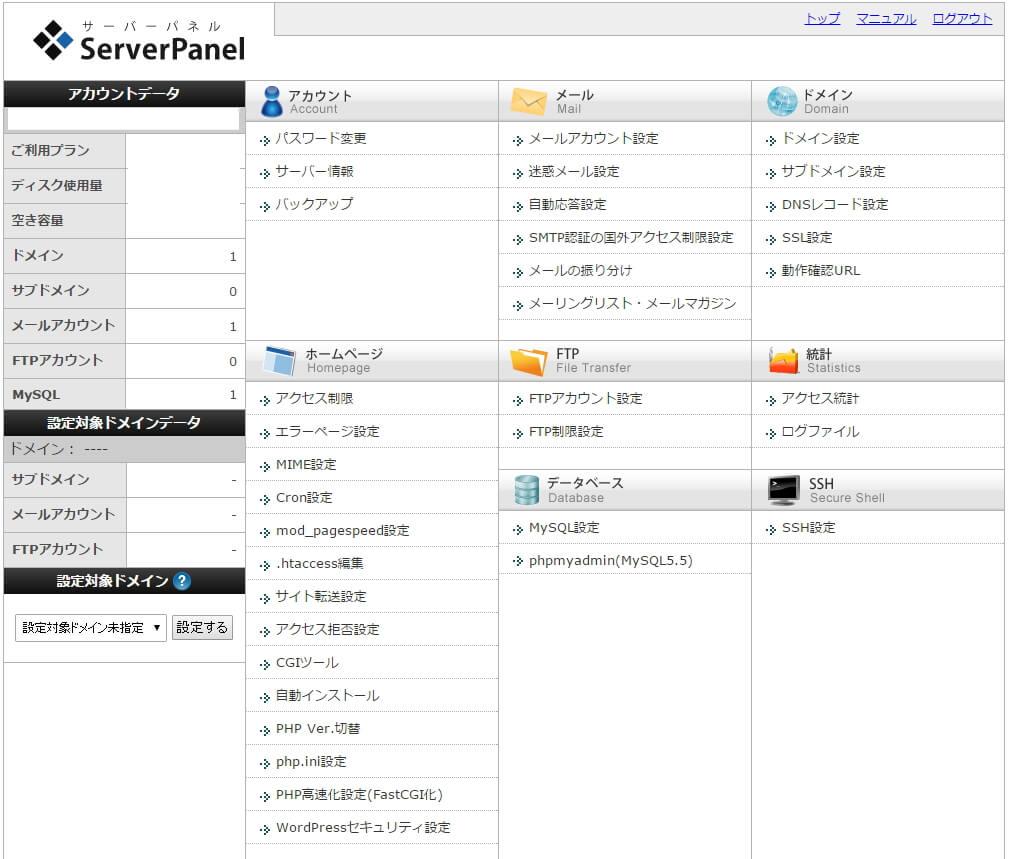 エックスサーバー管理画面(サーバーパネル)|比較用
