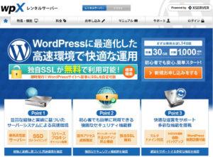 WPXレンタルサーバーの月額費用・初期費用・無料お試し期間について