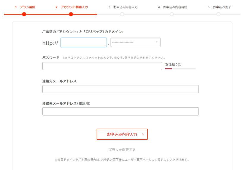 ロリポップ|アカウント情報入力