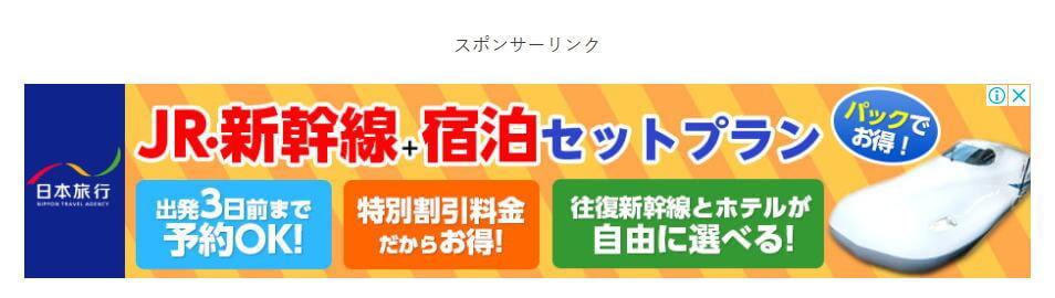 リマーケティングの例2広告サイト