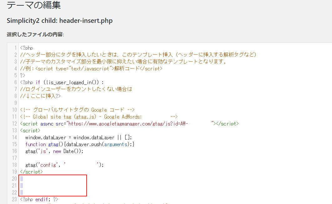 イベントタグの設定方法(ページ全体)3・グローバルサイトタグの下に挿入