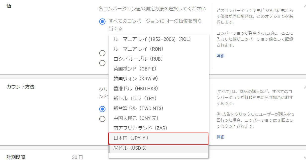 コンバージョンタグ設置方法6値を日本円に