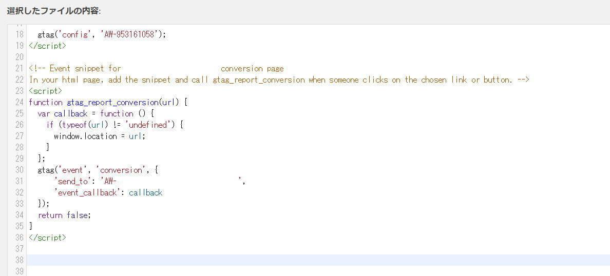 イベントタグの設定方法(ページ全体)4・タグ設置例