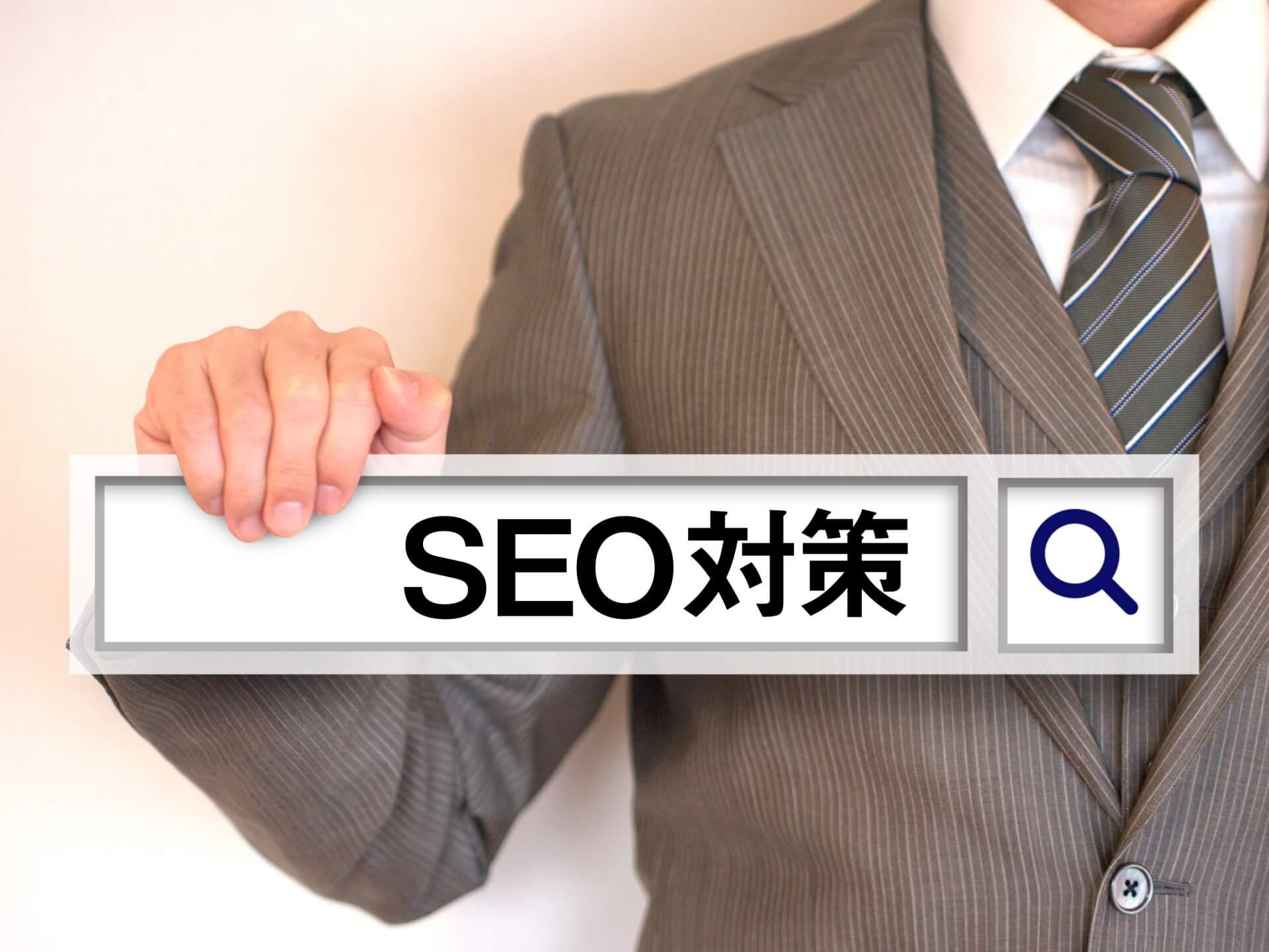 SEO対策・Google・グーグル