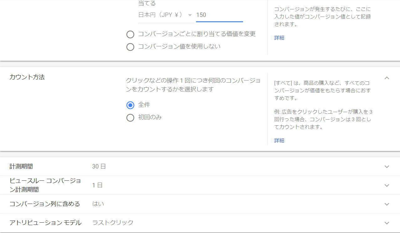 コンバージョンタグ設置方法7値を150円、カウント全件か初回のみか